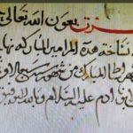 مخطوطة آدم … مزورة؟