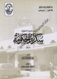 كتاب سكرتير الحكومة