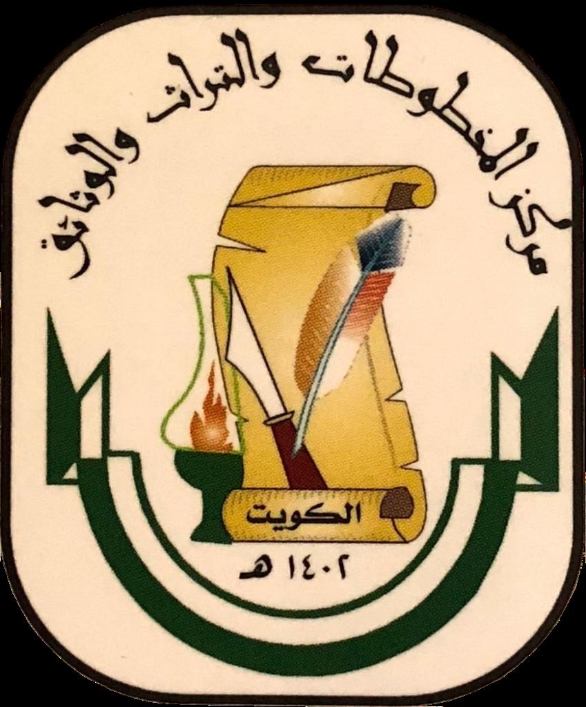 شعار مركز المخطوطات والتراث والوثائق