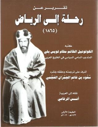 كتاب رحلة إلى الرياض
