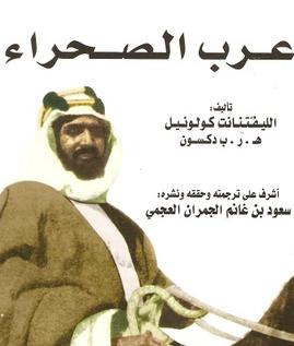 كتاب عرب الصحراء