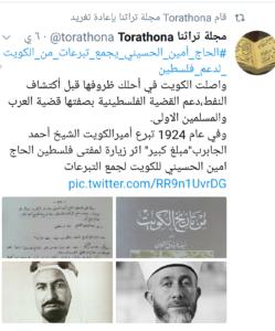 الحاج الحسيني مفتي فلسطين يزور الكويت