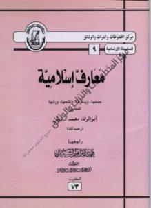 كتاب معارف اسلامية