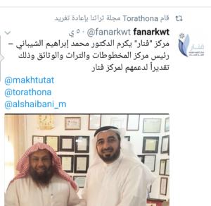دكتور خالد الشطي يكرم د .الشيباني