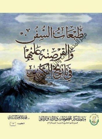 طبعات السفن والقرصنة عليها في تاريخ الكويت