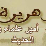 تدوين الحديث النبوي..الذب عن مرويات ابي هريرة  ح 6