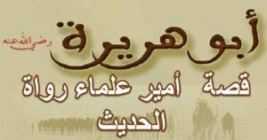 ابوهريرة أمير علماء رواة الحديث