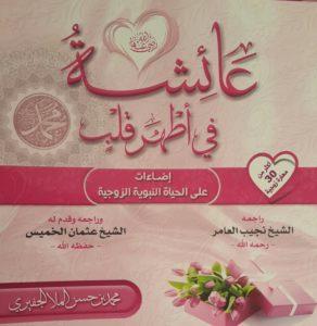 كتاب عائشة في اطهر قلب