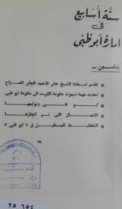 الصفحة الداخلية من كتاب ستة اسابيع في امارة ابوظبي
