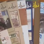 Read more about the article من أرشيف تراثنا أيام زمان
