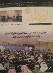 مجلة رابطة العالم الإسلامي