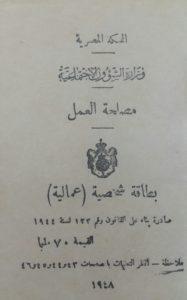 بطاقة عمل مصرية من العهد الملكي