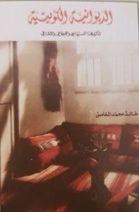 غلاف كتاب الديوانية الكويتية