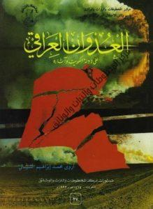 كتاب العدوان العراقي على الكويت وآثاره