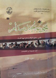 كتاب مجموعة جند صدام