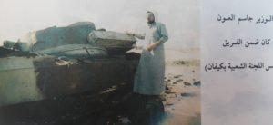 الوزير السابق جاسم العون يتفقد ألية عسكرية عراقية بعد التحرير