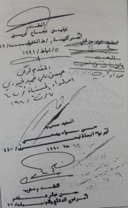 تواقيع القادة العسكريين الذين عاثوا فسادا في الكويت