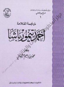 ترجمة العلامة أحمد تيمور باشا
