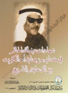 كتاب شهادات عبدالله الحاتم