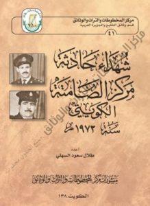 كتاب شهداء حادثة مركز الصامتة الكويتي