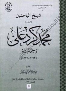 كتاب شيخ الباحثين محمد كرد علي