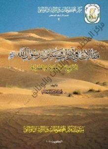 كتاب مقالات في آداب وسنن رسول الله صلى الله عليه وسلم