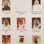 المؤسسون الاوائل لجمعية الفيحاء التعاونية
