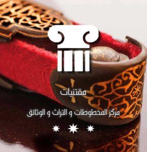 شعار معرض مقتنيات مركز المخطوطات والتراث والوثائق