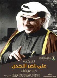 النوخذة علي ناصر النجدي كما عايشته