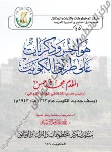 كتاب هواجس و ذكريات على طريق الكويت