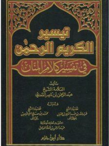 من مؤلفات الشيخ عبدالرحمن السعدي و نموذج لوسطيته
