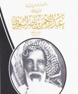 كتاب من مواقف اجتماعية من حياة العلامة عبدالرحمن السعدي
