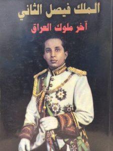 الملك فيصل الثاني اخر ملوك العراق