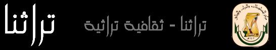 مجلة تراثنا