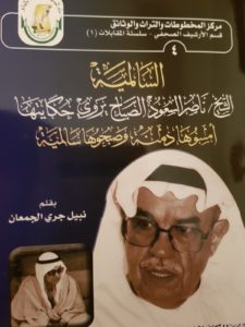 لشيخ ناصر السعود الصباح يروي ذكرياته مع نشأة السالمية