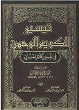 تفسير الكريم الرحمن للشيخ السعدي