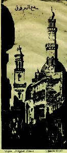 لوحة مهداة من فهدالعبدالجليل إلى مركز المخطوطات