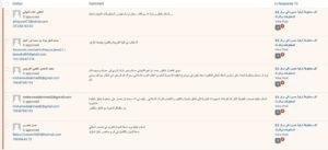 جانب من تعليقات وصلت تراثنا على تصريح المخطوطات التركية