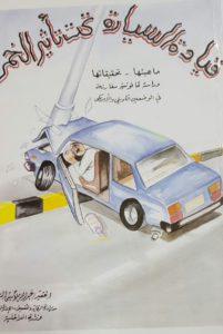 قيادة السيارة تحت تأثير المخدر