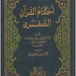 روائع أبي بكر إبن العربي الإندلسي..