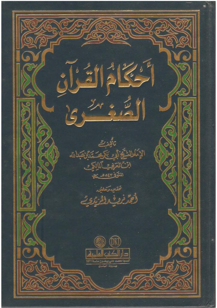 أحكام القرآن لأبن العربي
