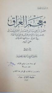نسخة معجم العراق بتوقيع المؤلف
