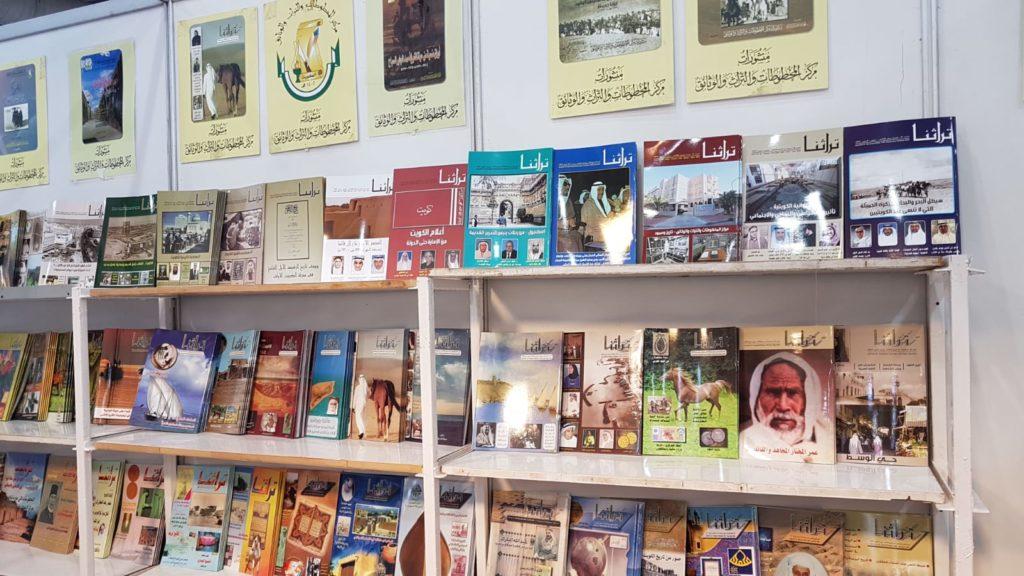 جانب من أصدارات مركز المخطوطات المشاركة في معرض الكتاب الدولي