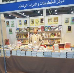 إصدارات مركز المخطوطات في معرض الكتاب الدولي