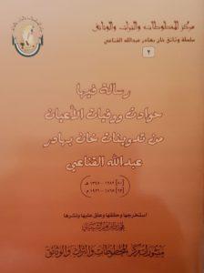 كتاب خان بهادر عبدالله القناعي