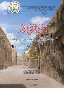 كتاب نص وثائقي نادر