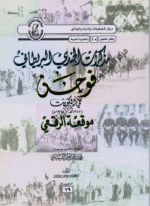 كتاب مذكرات الجندي فوجن
