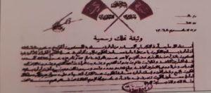 حدود بيت خالد بن صالح الغنيم