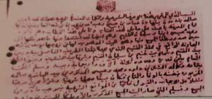 وثيقة عدسانية 12/6/1919 مصدر الوثائق الاستاذ فهد العبدالجليل
