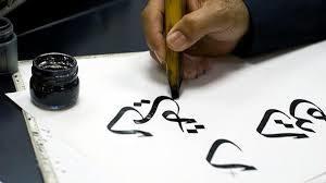 تعليم الخط العربي في ولاية كارلا الهندية